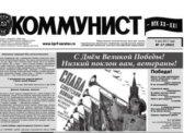«Коммунист – век XX-XXI» №17 (963) 4 мая 2017 года