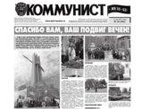 «Коммунист – век XX-XXI» №18 (964) 11 мая 2017 года