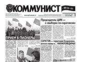 «Коммунист – век XX-XXI» №19 (965) 18 мая 2017 года