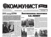 «Коммунист – век XX-XXI» №20 (966) 25 мая 2017 года