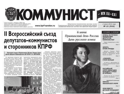 «Коммунист – век XX-XXI» №21 (916) 2 июня 2016 года