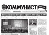 «Коммунист – век XX-XXI» №21 (967) 25 мая 2017 года
