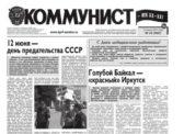 «Коммунист – век XX-XXI» №23 (969) 15 июня 2017 года