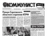 «Коммунист – век XX-XXI» №24 (970) 22 июня 2017 года
