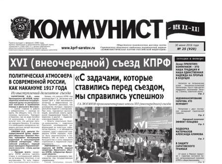 «Коммунист – век XX-XXI» №25 (920) 30 июня 2016 года