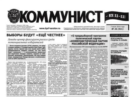 «Коммунист – век XX-XXI» №26 (921) 07 июля 2016 года