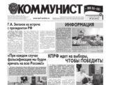 «Коммунист – век XX-XXI» №26 (972) 05 июля 2017 года