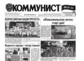 «Коммунист – век XX-XXI» №28 (974) 20 июля 2017 года
