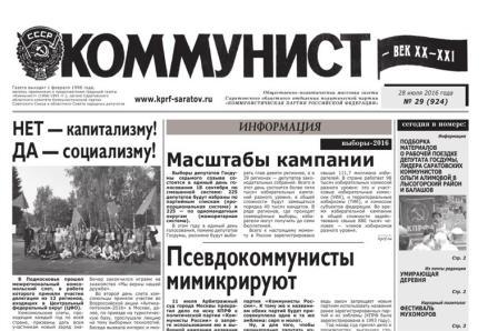 «Коммунист – век XX-XXI» №29 (924) 28 июля 2016 года
