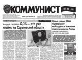 «Коммунист – век XX-XXI» №30 (976) 3 августа 2017 года