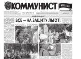 «Коммунист – век XX-XXI» №31 (977) 10 августа 2017 года