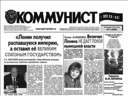 «Коммунист – век XX-XXI» №3 (898) 28 января2016 года