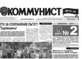 «Коммунист – век XX-XXI» №32 (978) 17 августа 2017 года