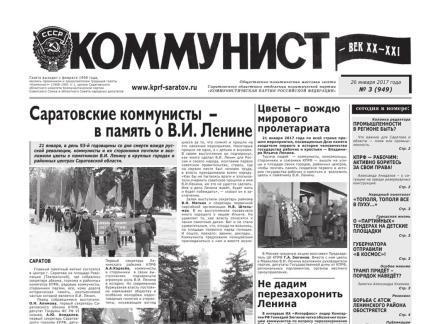 «Коммунист – век XX-XXI» №3 (949) 26 января 2017 года