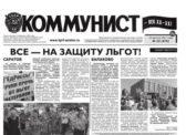 «Коммунист – век XX-XXI» №33 (979) 24 августа 2017 года