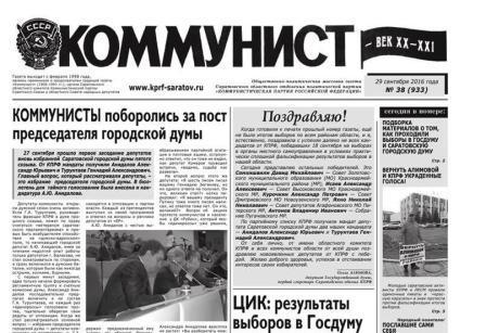 «Коммунист – век XX-XXI» №38(933) 29 сентября 2016 года