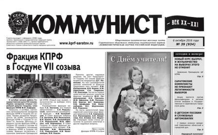 «Коммунист – век XX-XXI» №39(934) 6 октября 2016 года