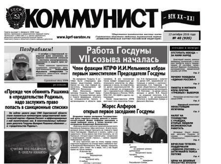 «Коммунист – век XX-XXI» №40 (935) 13 октября 2016 года