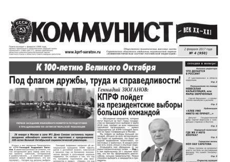 «Коммунист – век XX-XXI» №4 (950) 2 февраля 2017 года
