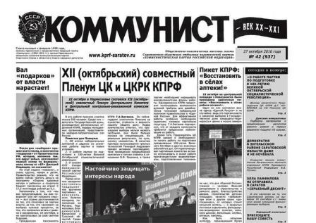 «Коммунист – век XX-XXI» №42 (937) 27 октября 2016 года