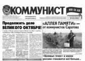 «Коммунист» № 44 от 14 ноября 2019 года