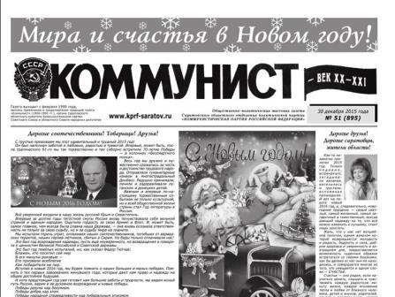 «Коммунист – век XX-XXI» №51 (895) от 30 декабря 2015 года