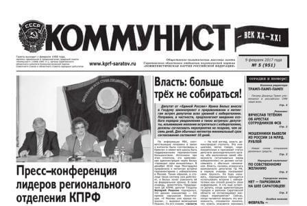«Коммунист – век XX-XXI» №5 (951) 9 февраля 2017 года