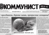 «Коммунист – век XX-XXI» №9 (955) 7 марта 2017 года