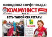 Молодёжь! КПРФ! ПОБЕДА (спецвыпуск газеты «Коммунист»)