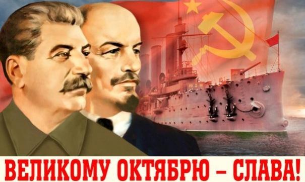 Поздравление Г.А. Зюганова с  99-й  годовщиной  Великой  Октябрьской  социалистической революции