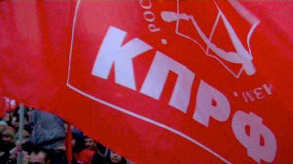 Коммунисты отстаивают свои права на митинги и пикеты