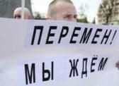 Россияне требуют от Кремля перемен