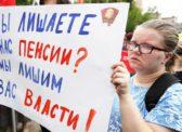 Пенсионная реформа запустила механизмы разрушения государства