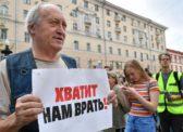 Пенсионная реформа лишила россиян веры в будущее своей страны