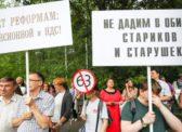 Пенсионная реформа: Власть призывают «мочить быдло», чтобы не роптало