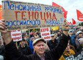 Кремль готовит диктатуру Путина, коммунисты бьются за отмену пенсионной реформы