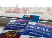Главная тайна поправок в Конституцию: Путину— гарантии, народу— подачки