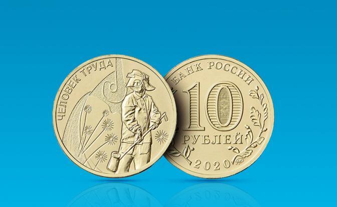 Власти откупятся от народа монетой «Человек труда», а деньги будут у олигархов
