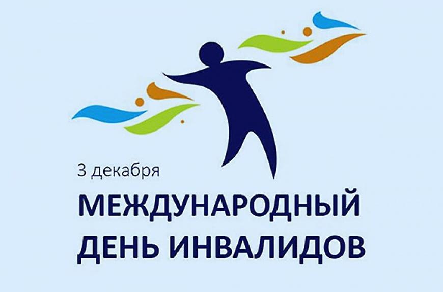 Ольга Алимова поздравила с Международным днём инвалидов