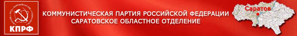 КПРФ Саратов