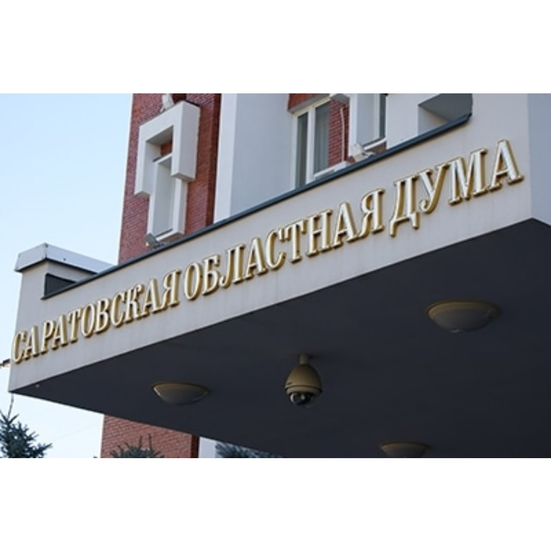 «Депутатопад» в Саратовской областной думе