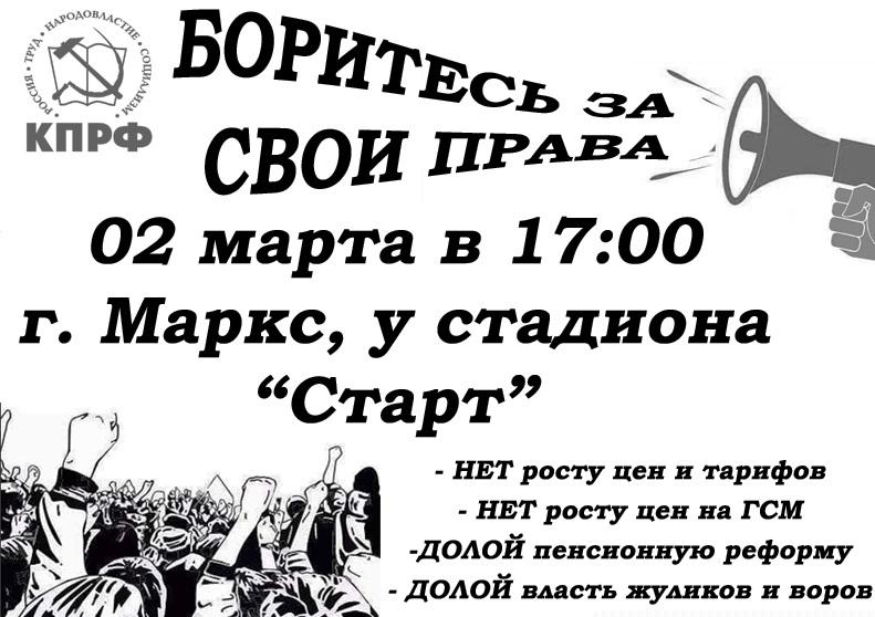 2 марта в 17.00 в Марксе состоится митинг КПРФ (анонс)