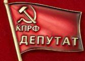 Поздравляем! В Саратовской областной Думе будет пять депутатов от КПРФ