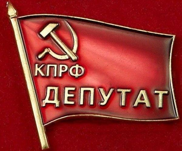 График приема граждан депутатами от КПРФ
