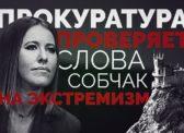 Ксению Собчак будут проверять на экстремизм до конца года