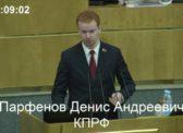 «Зачем Путину менять Конституцию». Выступление Д.А. Парфенова в Госдуме