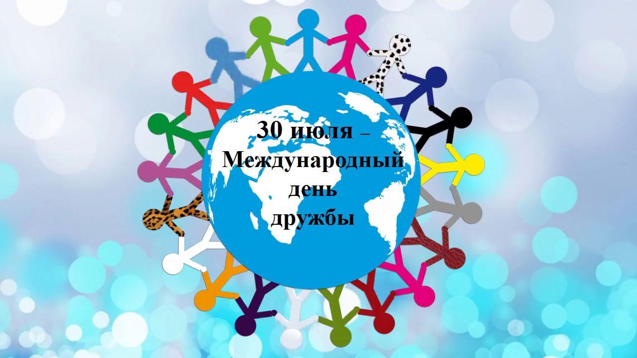 Ольга Алимова поздравила с Международным днём дружбы