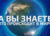 Доктор исторических наук Юозас Ермалавичюс: «Что ныне происходит в мире?»