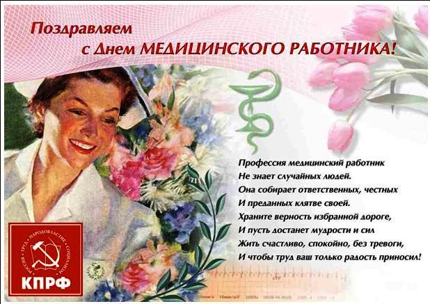 19 июня — День медицинского работника. Поздравляем!