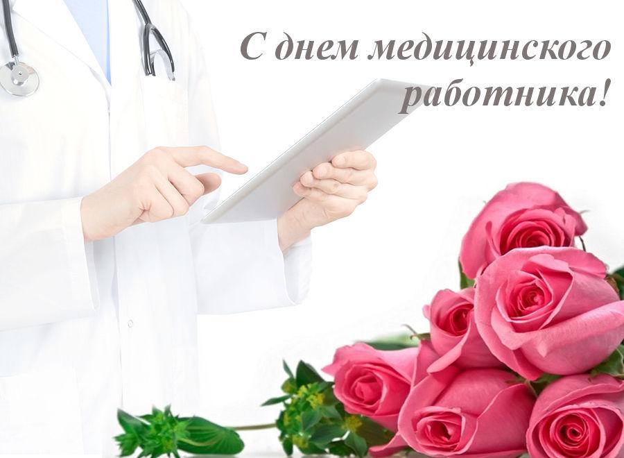 Ольга Алимова поздравила с Днём медицинского работника РФ